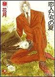 恋人たちの夏 / 榊 花月 のシリーズ情報を見る