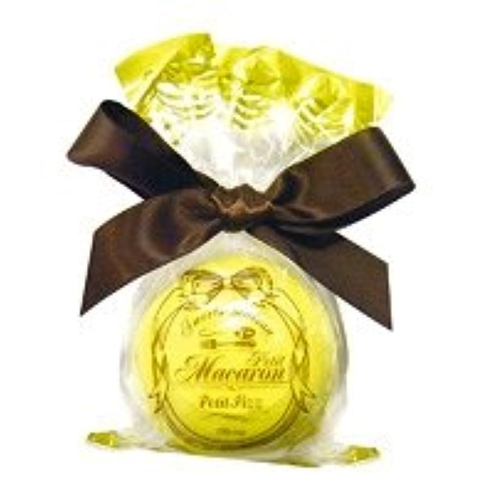 スタッフ優雅信号スウィーツメゾン プチマカロンフィズ「イエロー」12個セット フレッシュなグレープフルーツの香り
