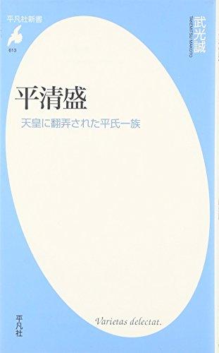 平清盛 (平凡社新書)