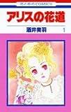 アリスの花道 / 酒井 美羽 のシリーズ情報を見る