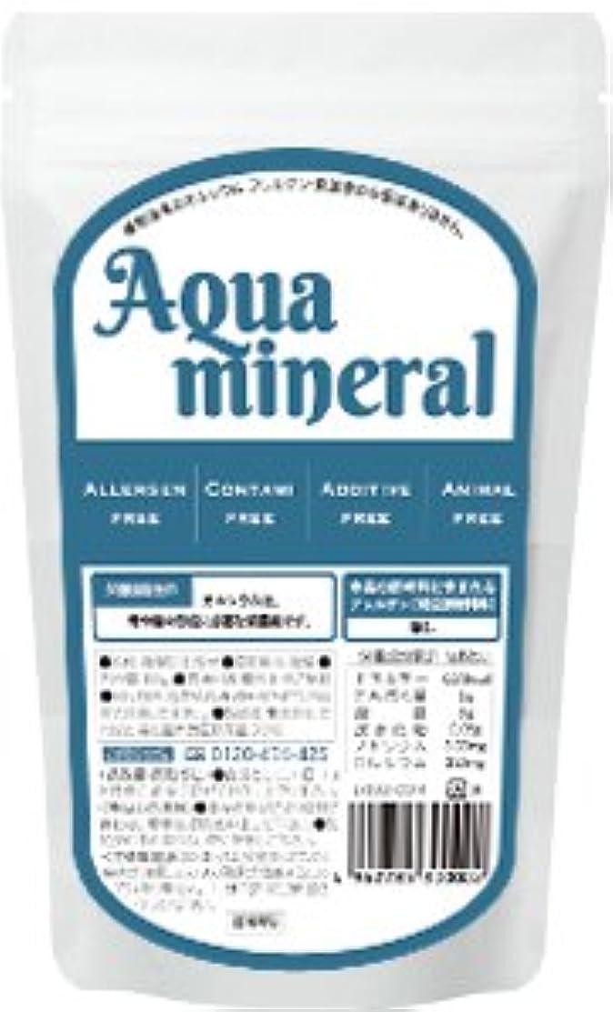 仲介者喪満了アクアミネラル 植物性カルシウム 自然 天然 添加物フリー アレルゲンフリー 送料込