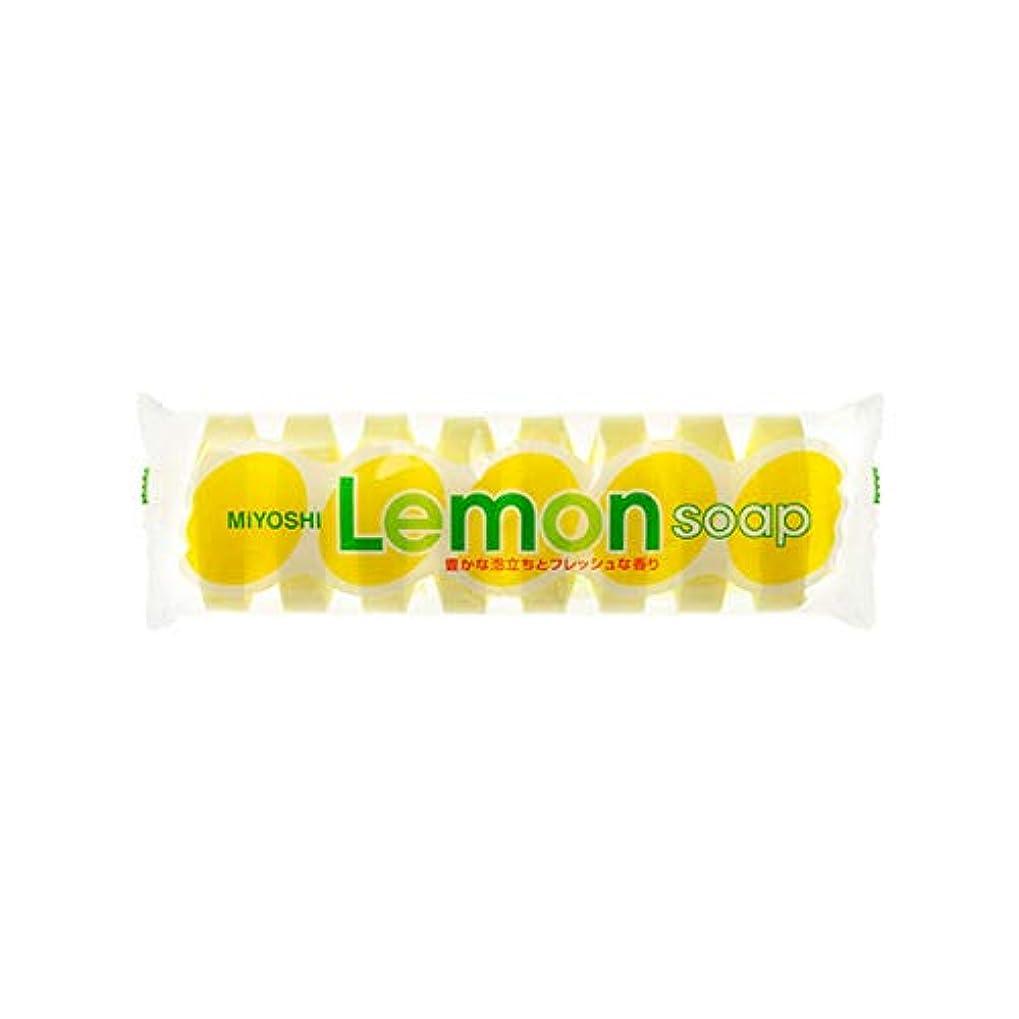隣人ほこりっぽいゲート手洗い用石鹸 ミヨシ レモンソープ 8個入りX30パック ミヨシ石鹸
