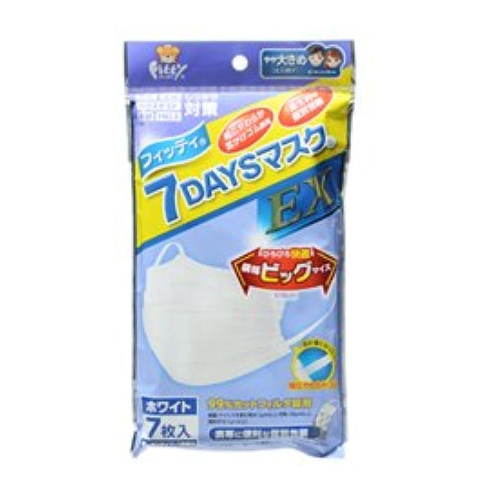 不快激しい例【玉川衛材】フィッティ 7DAYSマスクEX ホワイト やや大きめ 7枚入×10個