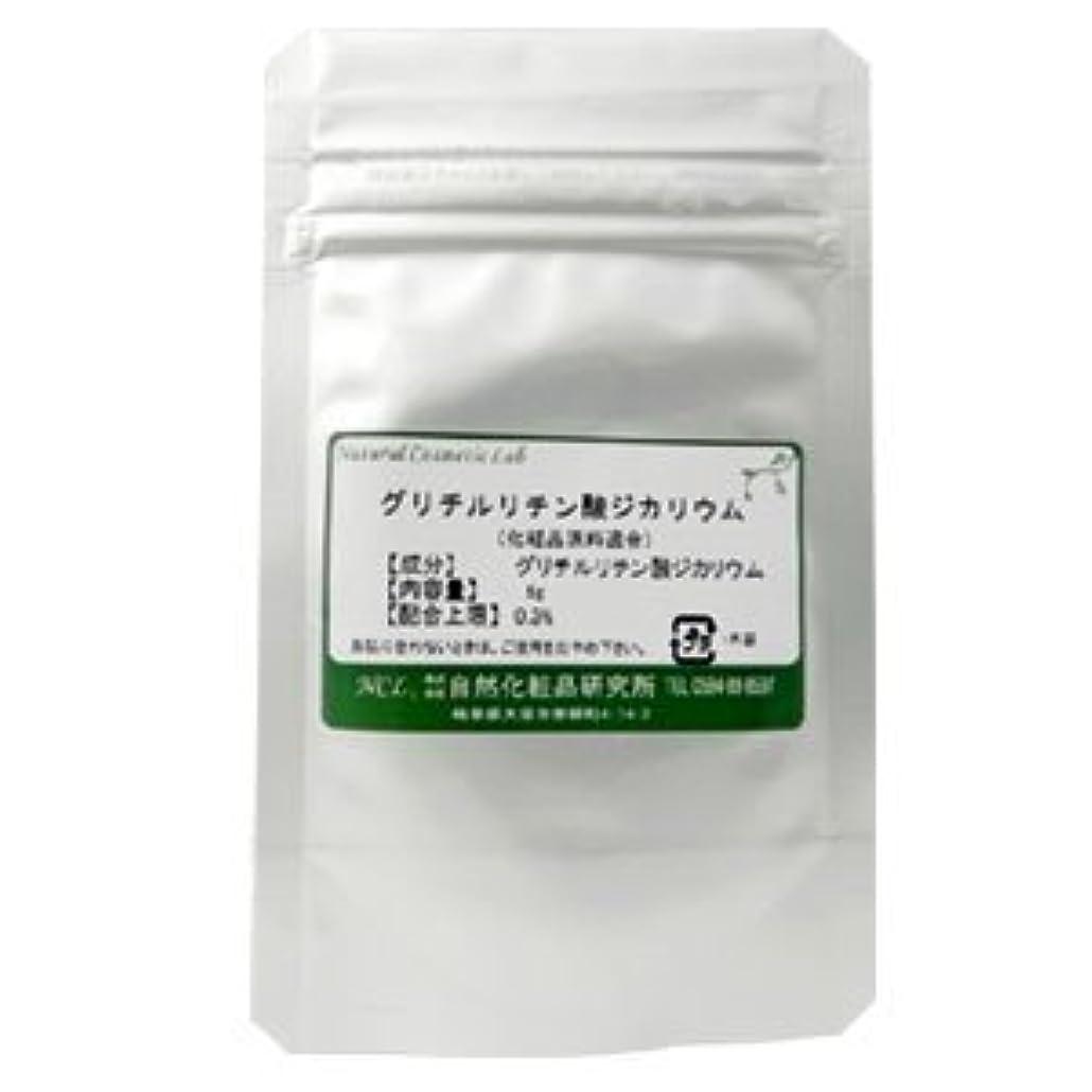 ストッキング現実的簡単にグリチルリチン酸ジカリウム (グリチルリチン酸2K) カンゾウ(甘草) 5g 【手作り化粧品原料】