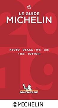 ミシュランガイド京都・大阪+鳥取2019