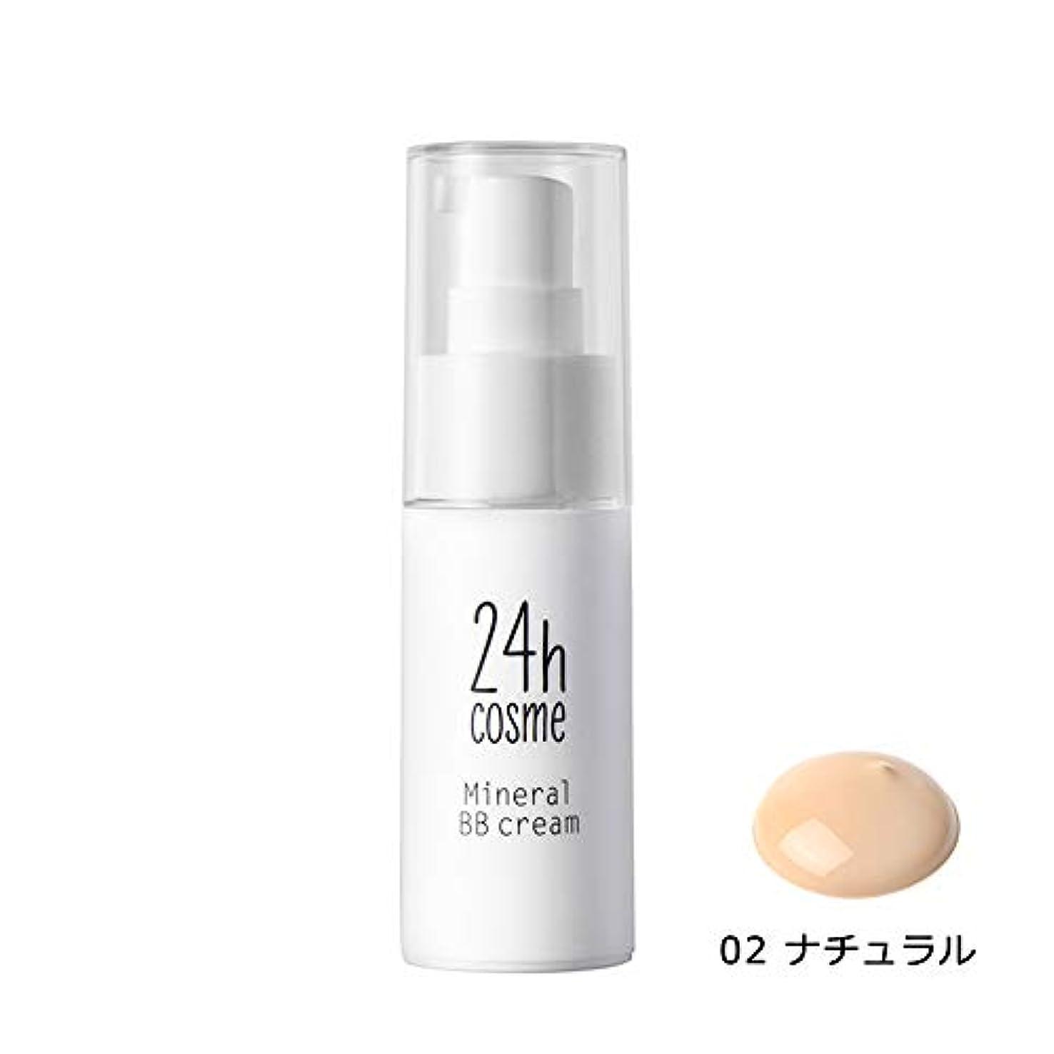 シマウマ検出する商人24h cosme 24 ミネラルBBクリーム 02 ナチュラル SPF30PA+++
