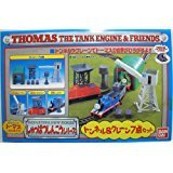きかんしゃトーマスとなかまたち しゅっぱつしんこうシリーズ トンネル&クレーン7点セット