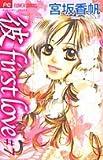 「彼」first love 7 (フラワーコミックス)