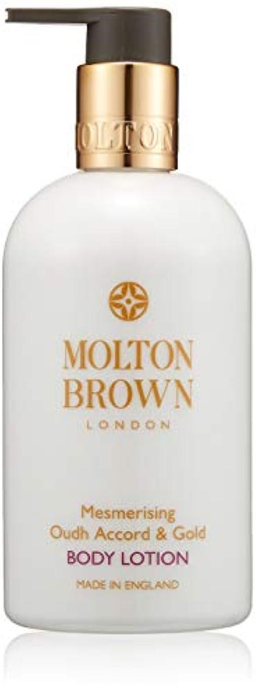 屋内主導権レーザMOLTON BROWN(モルトンブラウン) ウード?アコード&ゴールド ボディローション