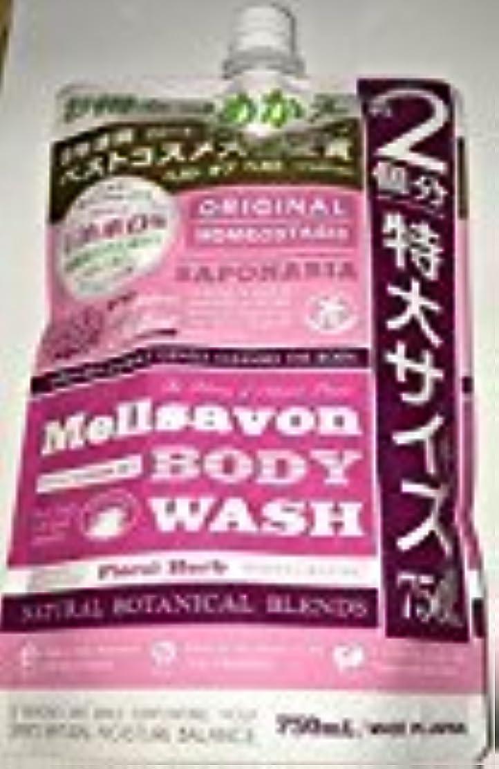 危険な浴労働者メルサボン モイストボディウォッシュ フローラルハーブ つめかえよう特大サイズ750ml