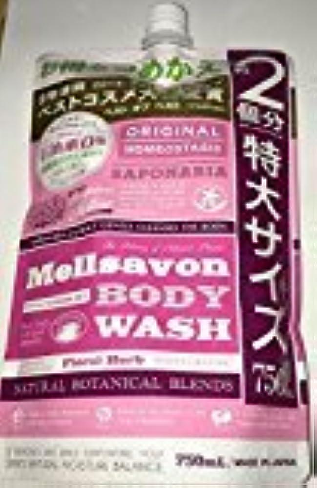 ブラウザ便宜原因メルサボン モイストボディウォッシュ フローラルハーブ つめかえよう特大サイズ750ml
