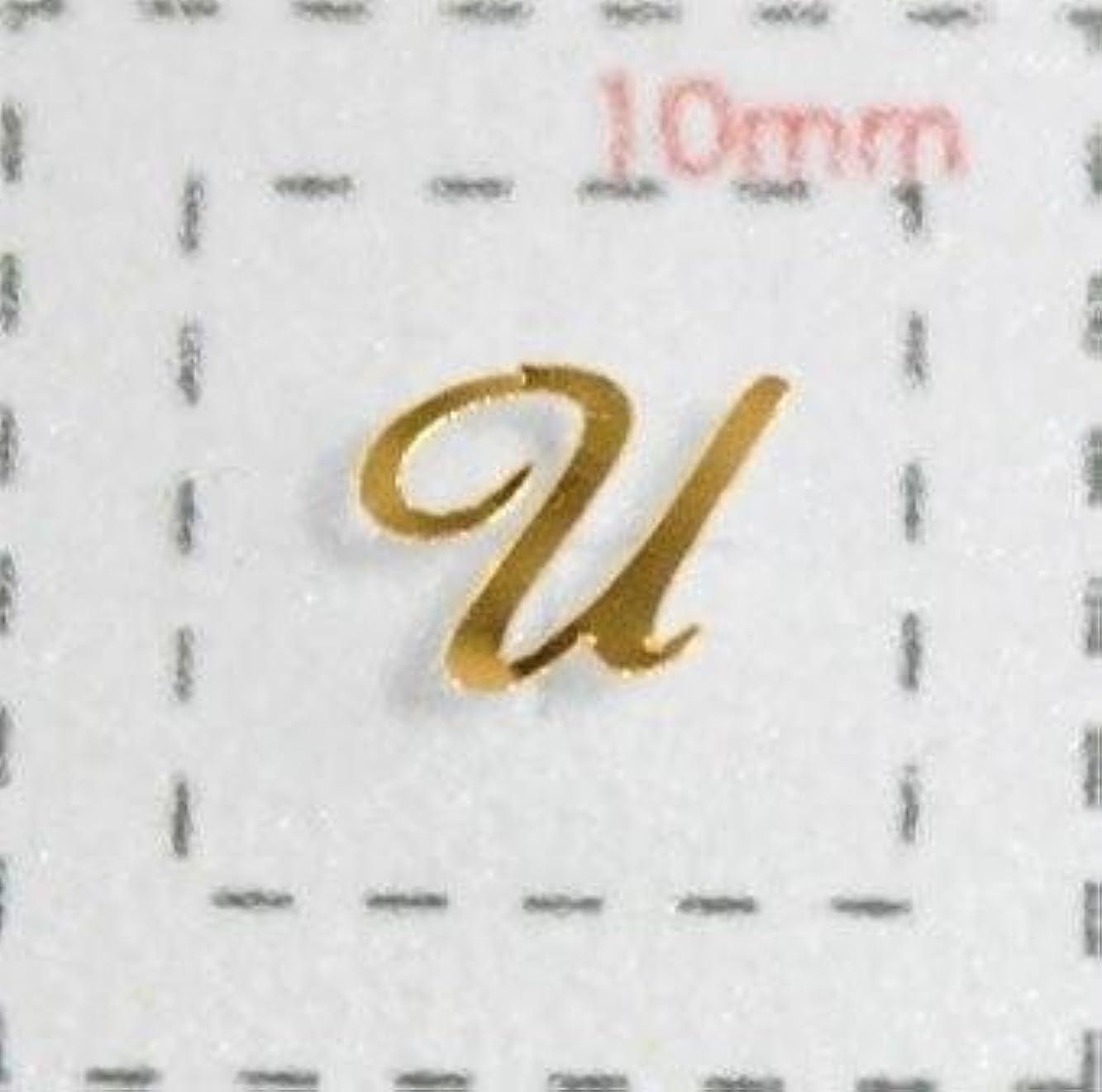 試用キャッチ申請中Nameネイルシール【アルファベット?イニシャル】大文字ゴールド( U )1シート9枚入