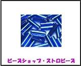 竹ビーズ 二分竹・メタリックブルー