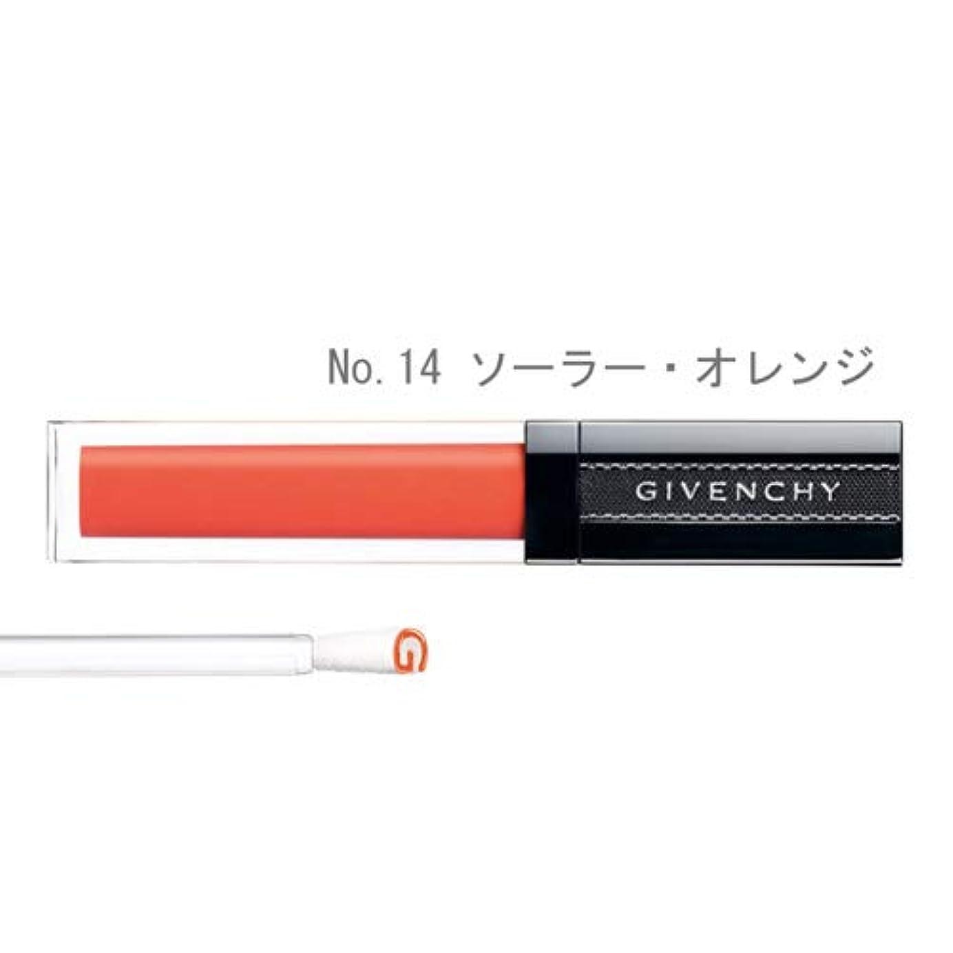 【GIVENCHY(ジバンシイ)】【国内正規品】グロス?アンテルディ (No.14 ソーラー?オレンジ)