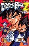 ドラゴンボールZ超サイヤ人・フリーザ編 巻1―TV版アニメコミックス (ジャンプコミックス)