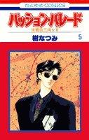 パッション・パレード―朱鷺色三角 2 (5) (花とゆめCOMICS)の詳細を見る