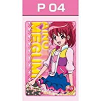ハピネスチャージプリキュア!キラキラカードグミ 【P04.あいの めぐみ】(単品)