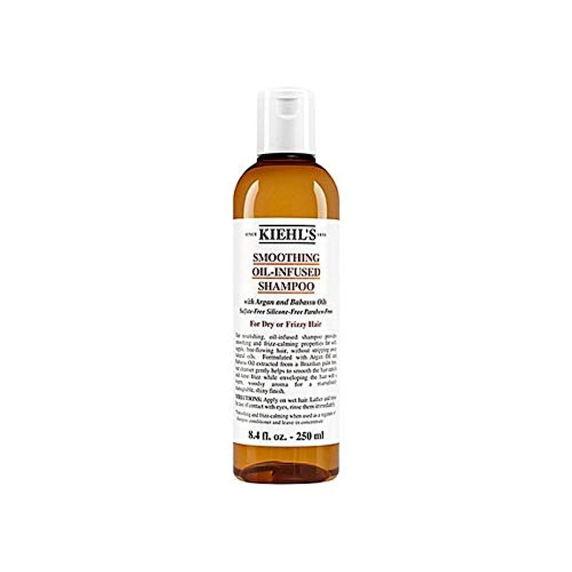 むしゃむしゃ規定墓地[Kiehl's ] キールズスムージングオイル注入シャンプー250Ml - Kiehl's Smoothing Oil-Infused Shampoo 250ml [並行輸入品]
