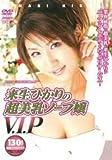 来生ひかりの超美乳ソープ嬢V.I.P [DVD]