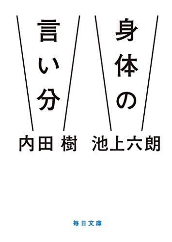身体の言い分 / 内田 樹,池上 六朗