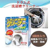 ドラム式洗濯槽クリーナー 65g×3包 【人気 おすすめ 】