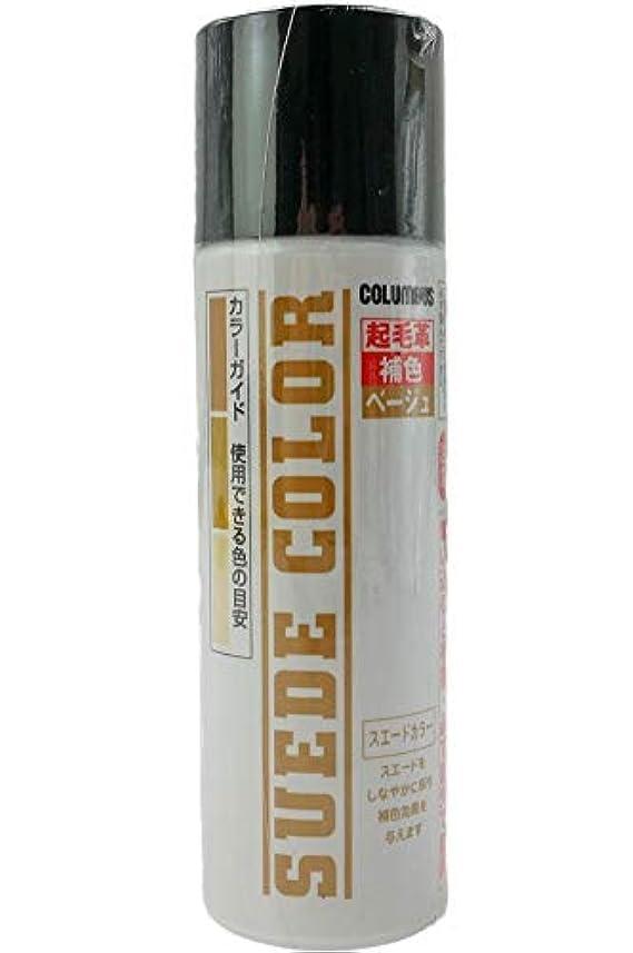 日食監査特徴[コロンブス] SUEDE COLOR スエードカラー シューケアスプレー 65ml