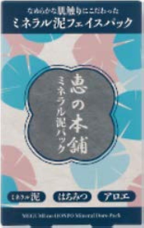 高揚した食品終了する恵の本舗/ミネラル泥パック 【5個セット】