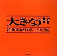 大きな声―建築家坂倉準三の生涯