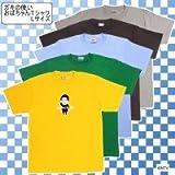 ガキの使い おばちゃんTシャツ Lサイズ 茶色