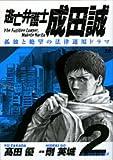 逃亡弁護士成田誠 2―孤独と絶望の法律運用ドラマ (ヤングサンデーコミックス)
