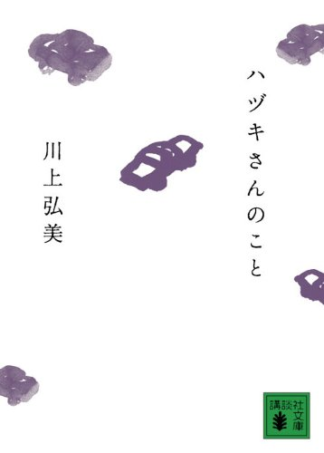 ハヅキさんのこと (講談社文庫)の詳細を見る