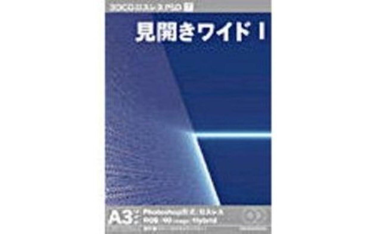 3DCGロスレスPSD 7 「見開きワイド1」