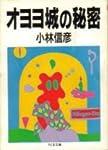 オヨヨ城の秘密 (ちくま文庫)