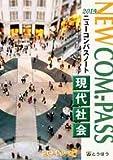 NEW COM.ーPASSノート現代社会