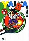 YAIBA (6) (小学館文庫)