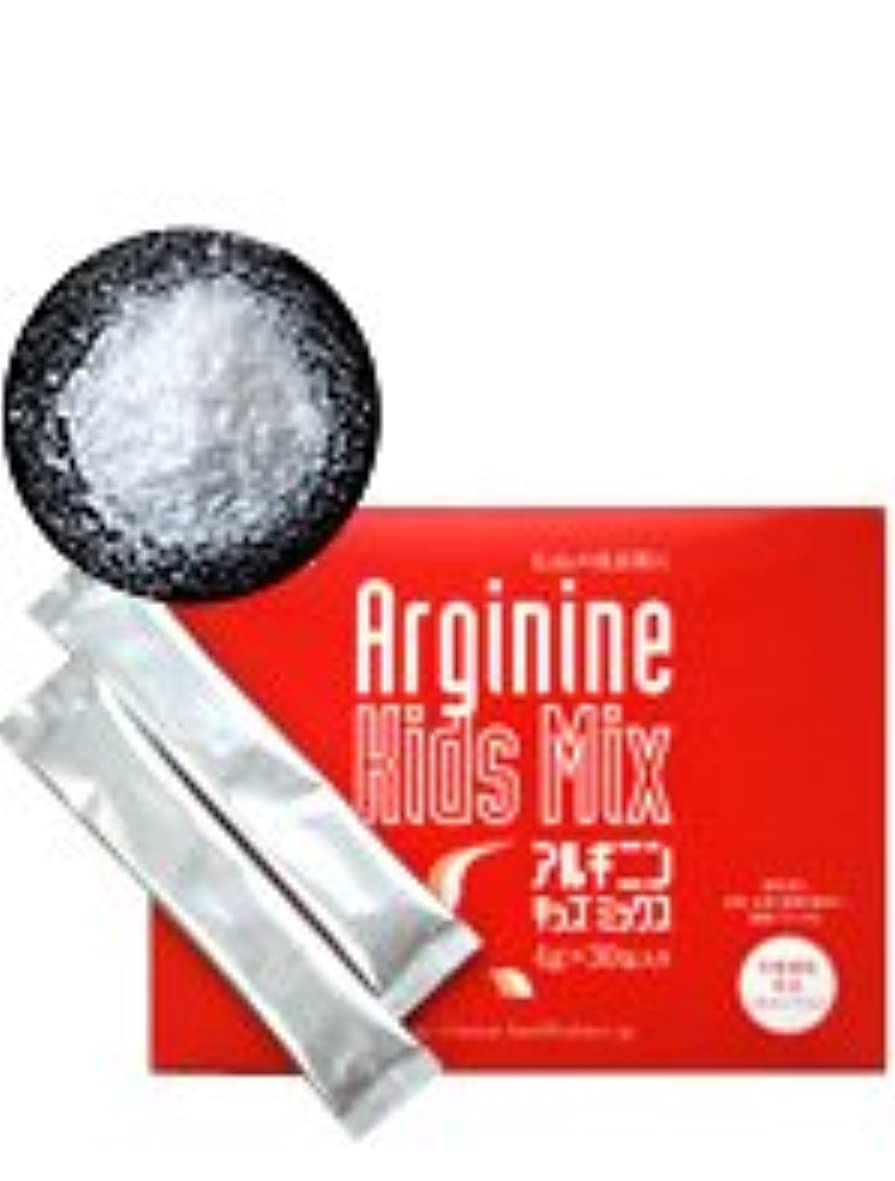 アルギニンキッズミックス 子ども向け 国産 カルシウム マグネシウム 飲みやすい 【ヘルシーベスト】 4g*30包入り