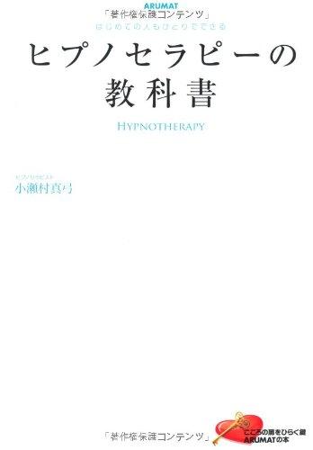 ヒプノセラピーの教科書―はじめての人もひとりでできるの詳細を見る