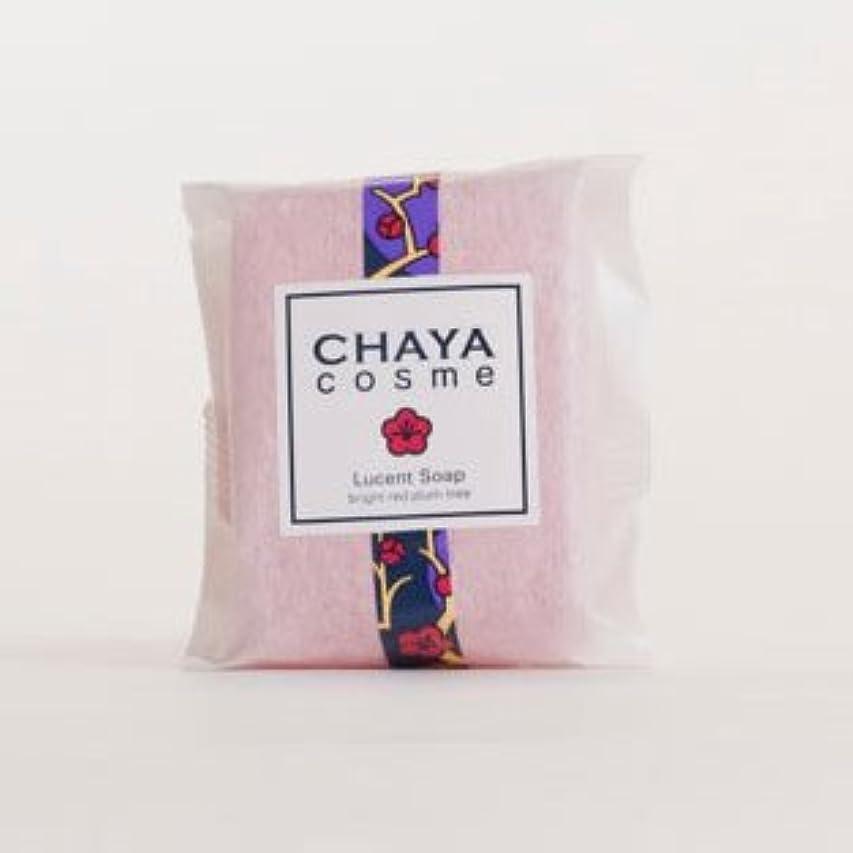 狂う承認自動的に友禅工芸 すずらん CHAYAcosmeルーセントソープ 紅い梅の香り(化粧石けん)