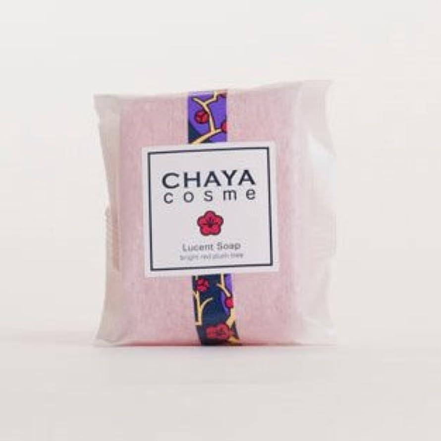 死すべき瞬時に匿名友禅工芸 すずらん CHAYAcosmeルーセントソープ 紅い梅の香り(化粧石けん)