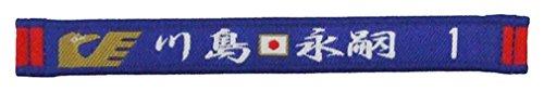FLAGS TOWN(フラッグ タウン) 日本代表グッズ ミサンガ 川島 ・・・