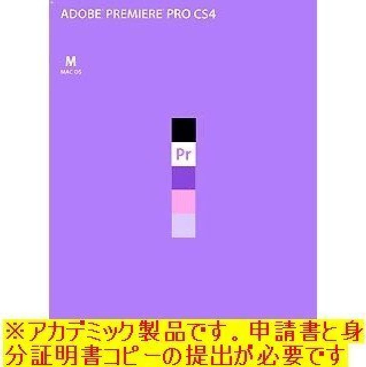 処理する従事する小人アドビ(Adobe) 【Mac版】Adobe Premiere Pro CS4 (V4.0) 日本語版 Macintosh版 アカデミック(学生?教職員向け) 65020782