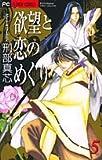 欲望と恋のめぐり 5 (フラワーコミックス)