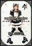 my DOLL miyu ほしのみゆ [DVD]