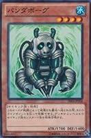 パンダボーグ 【N】 DE04-JP100-N [遊戯王カード]《デュエリストエディション4》