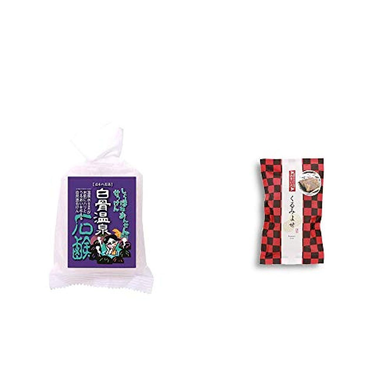 地味なめる砦[2点セット] 信州 白骨温泉石鹸(80g)?くるみよせ(こし餡)(5個入)
