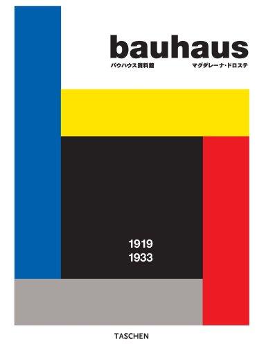バウハウス 25周年の詳細を見る