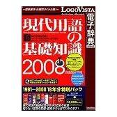 現代用語の基礎知識 1991~2008 18年分特別パック