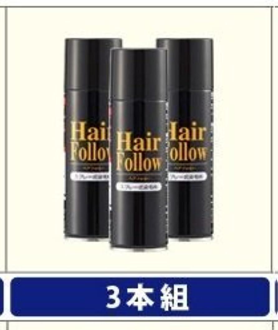NEW ヘアフォロー スプレー ブラック スプレー式染毛料 自然に薄毛をボリュームアップ!薄毛隠し かつら (3本)