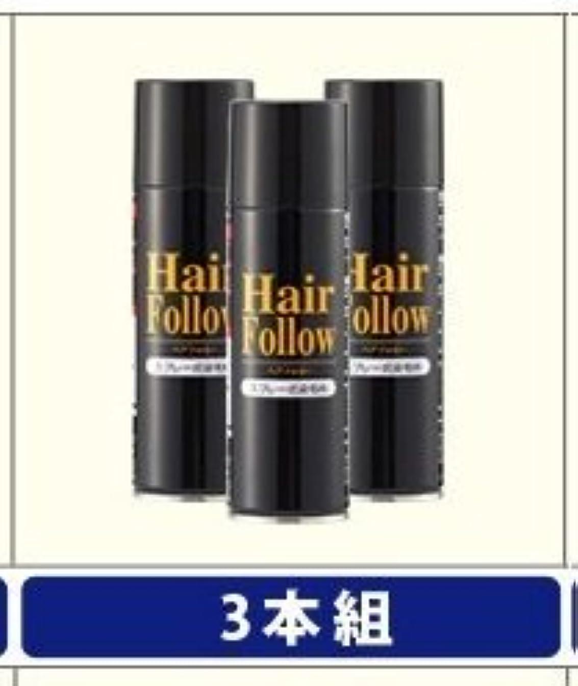 サイトモネリップNEW ヘアフォロー スプレー ブラウン スプレー式染毛料 自然に薄毛をボリュームアップ!薄毛隠し かつら (3本)