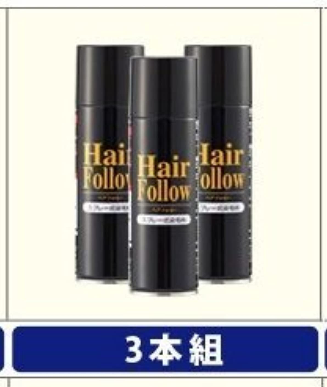 鉛兄弟愛ヘロインNEW ヘアフォロー スプレー ブラウン スプレー式染毛料 自然に薄毛をボリュームアップ!薄毛隠し かつら (3本)